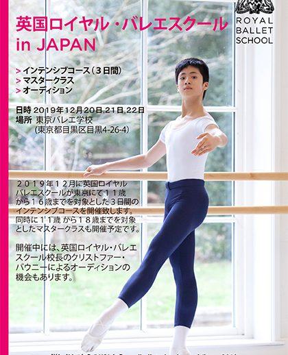 英国ロイヤル ・バレエスクール in JAPANのご案内