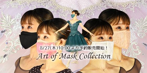 Art of Mask Collection~アーティスティックかつ呼吸に悩まされないエチケットマスクが誕生!~