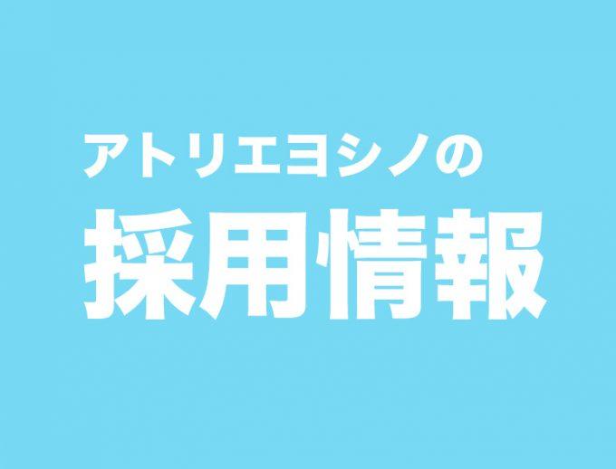 登録アルバイト(6月~8月末)急募!