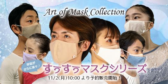 「Art of Mask Collection」に新シリーズ「すぅすぅマスク™シリーズ」が登場!