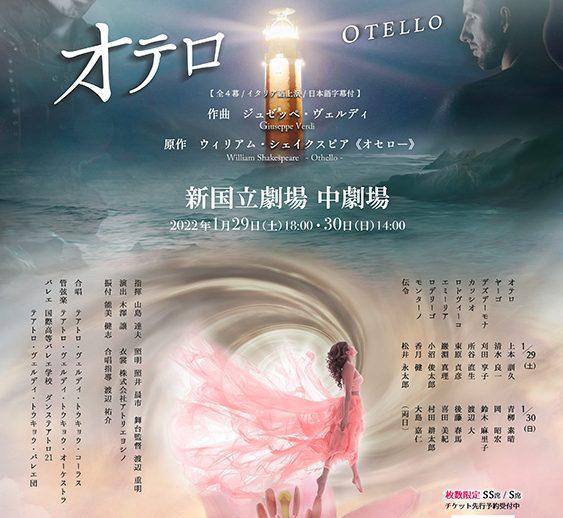 アーリドラーテ歌劇団様「オテッロ」公演日変更のお知らせ