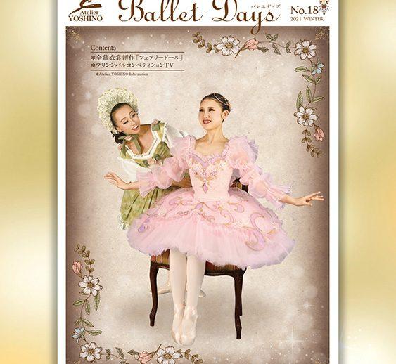 広報誌「Ballet Days」最新号WEB版を公開しました
