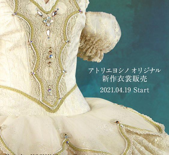 アトリエヨシノオリジナル新作衣裳販売を開始いたします!