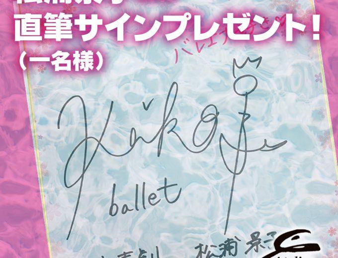 松浦景子さん直筆のサイン色紙を一名様にプレゼント!