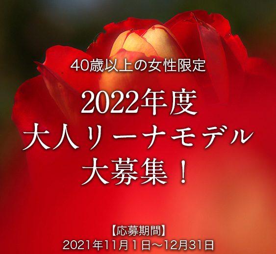 2022年度 専属大人リーナモデルを募集いたします!